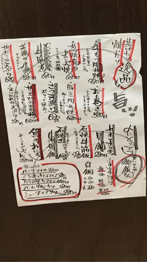 umihuji3